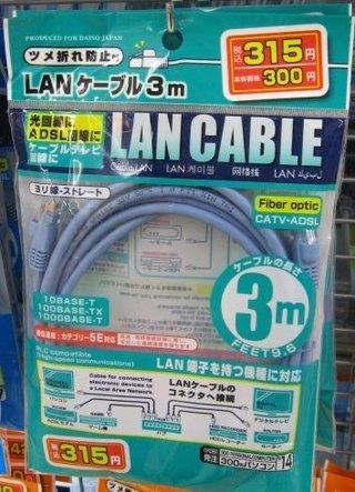 無線ランケーブルとは?遂に出たケーブルの正体は?